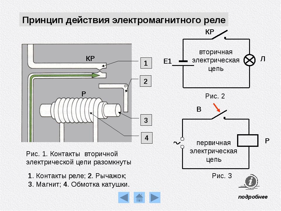 Тепловое реле: назначение устройства, основные характеристики + схема с инструкцией по подключению. обзор проверенных производителей!