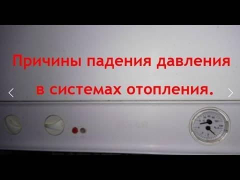 Что делать если падает давление в системе отопления и как устранить перепад