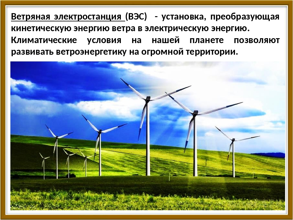 Ветровые электростанции для дома — плюсы, минусы и обзор лучших современных моделей (105 фото)