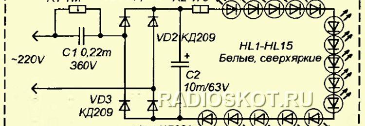 Как сделать самому светодиодную лампу на 220в — схема изготовления