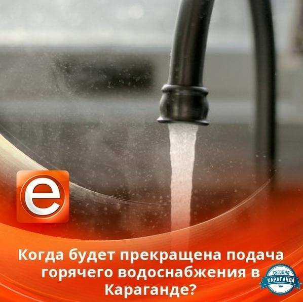 На сколько по закону могут отключить горячую воду в 2020 году - нормативный срок отключения зимой и летом