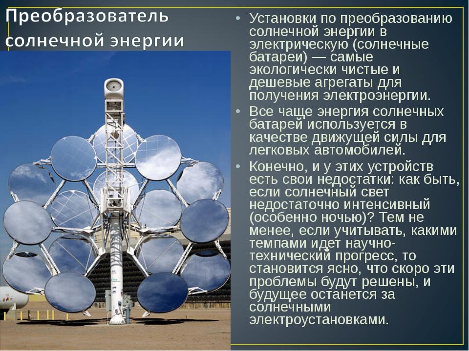 Как добывают и преобразовывают солнечную энергию