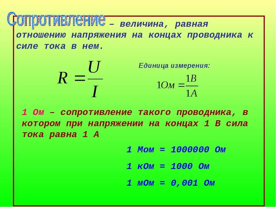 Расчет мощности по току и напряжению: формулы, правила