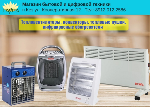 Что лучше: конвектор или тепловентилятор? сравнительный обзор