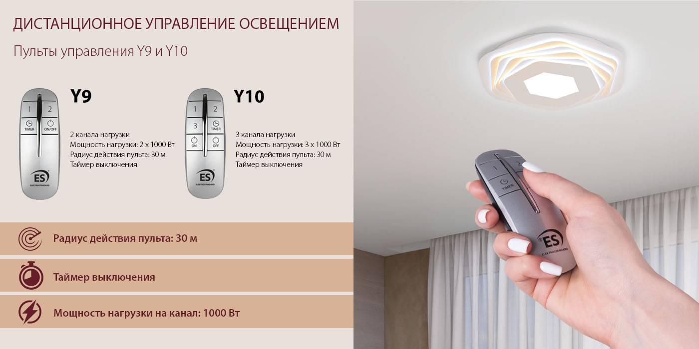Устанавливаем дистанционное управление освещением на даче