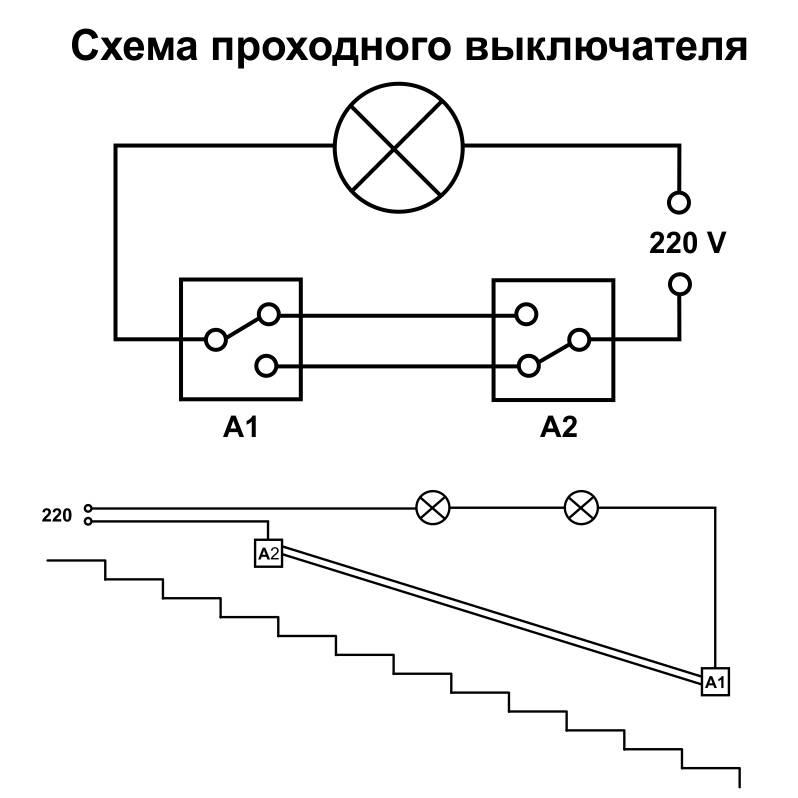 Схема подключения проходного выключателя, как установить