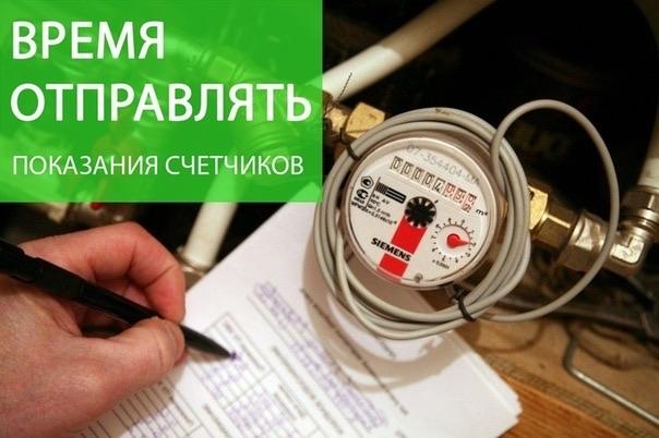 Особенности общедомового счетчика на отопление