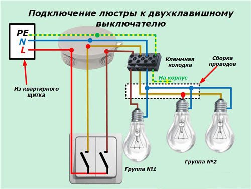 Установка двухклавишных выключателей, схема подключения