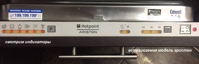 Посудомоечная машина hotpoint ariston - ошибка 5