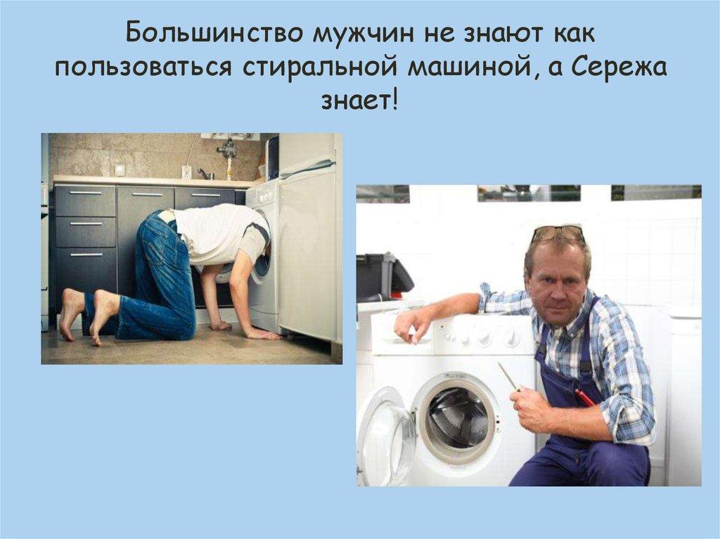 История стиральной машины - появление, развитие и эволюция стиральных машин (фото). создатель первой стиральной машины автомат в мире. | 5 звёзд сервис