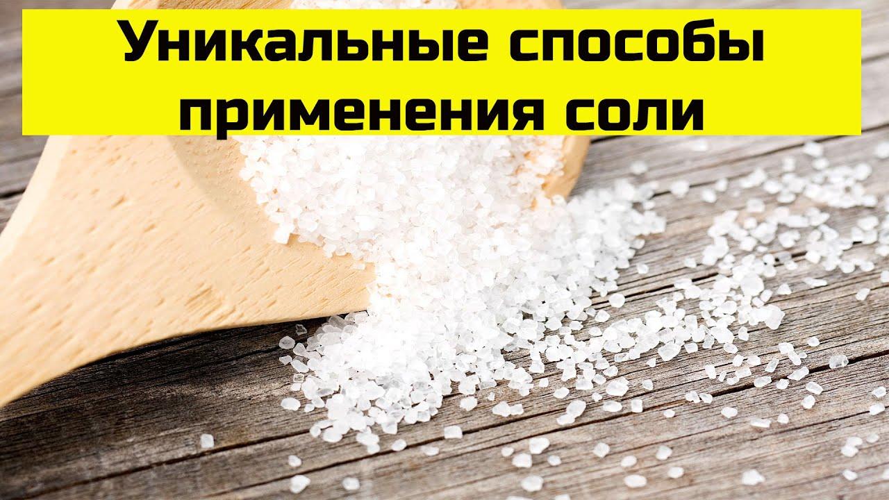 Как почистить дом от негатива с помощью соли