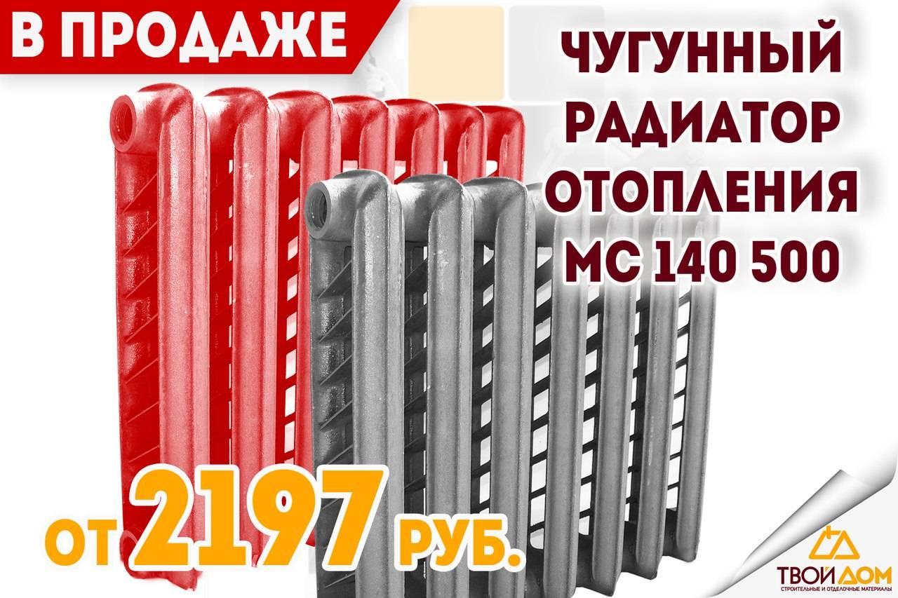 Технические характеристики чугунного радиатора мс 140 500: подсчет секций для комфортного тепла, установка