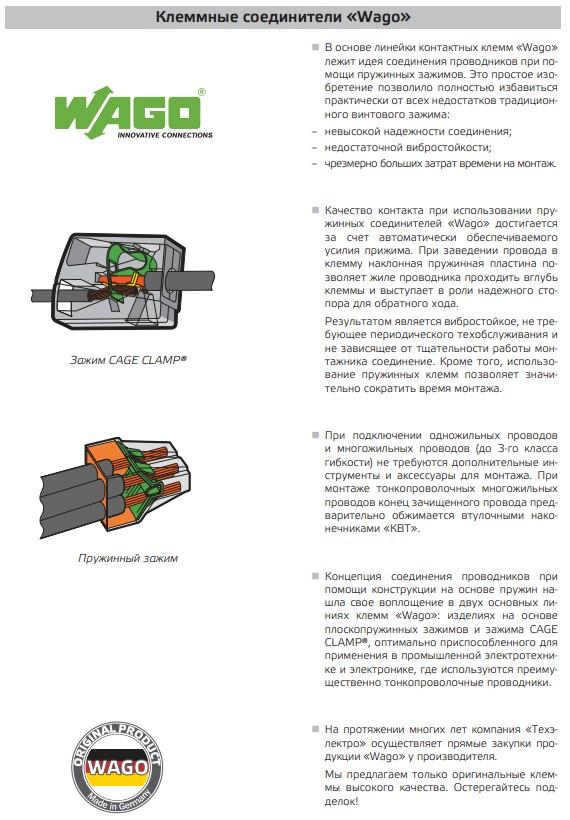 Для чего используются клеммники wago: технические характеристики, модели и особенности монтажа