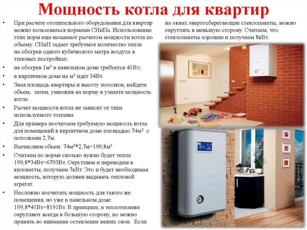 Электрический котел для отопления дома 100 м2 – отзывы и выбор