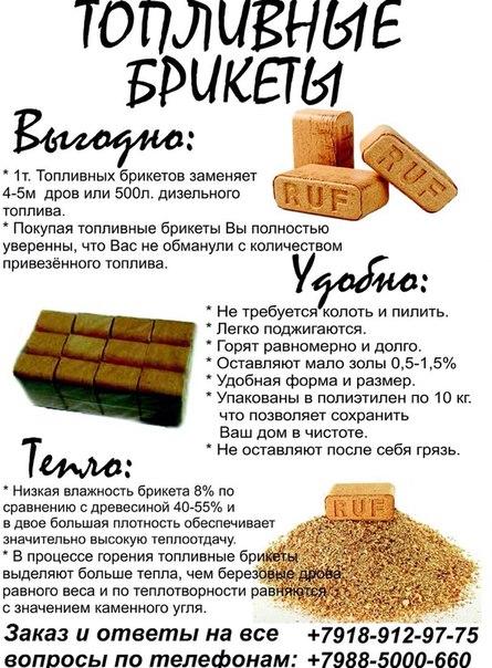 Какие брикеты для топки печей лучше выбрать?