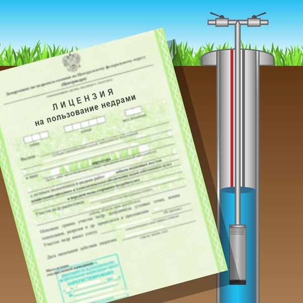 Когда и кому необходима лицензия на подземную воду, а также как ее получить?