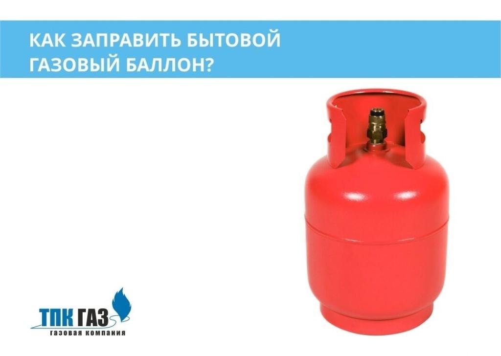 Как правильно и безопасно заправляться газом?