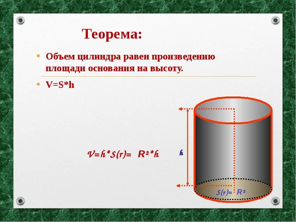 Объём воды в трубе, таблица, примеры расчёта, формула