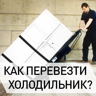 Можно ли перевозить холодильник лежа в горизонтальном положении