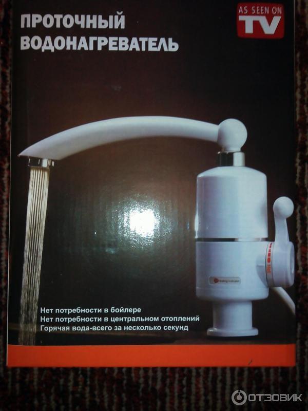 Плюсы и минусы проточного электрического водонагревателя на кран
