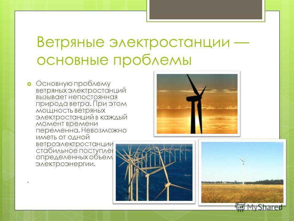Энергию ветра – в энергию жизни!