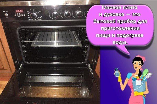 Как зажечь духовку в газовой и электрической плите