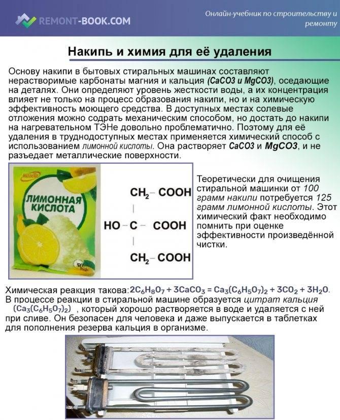 Как очистить стиральную машину от накипи — уксус, лимонная кислота и другие методы