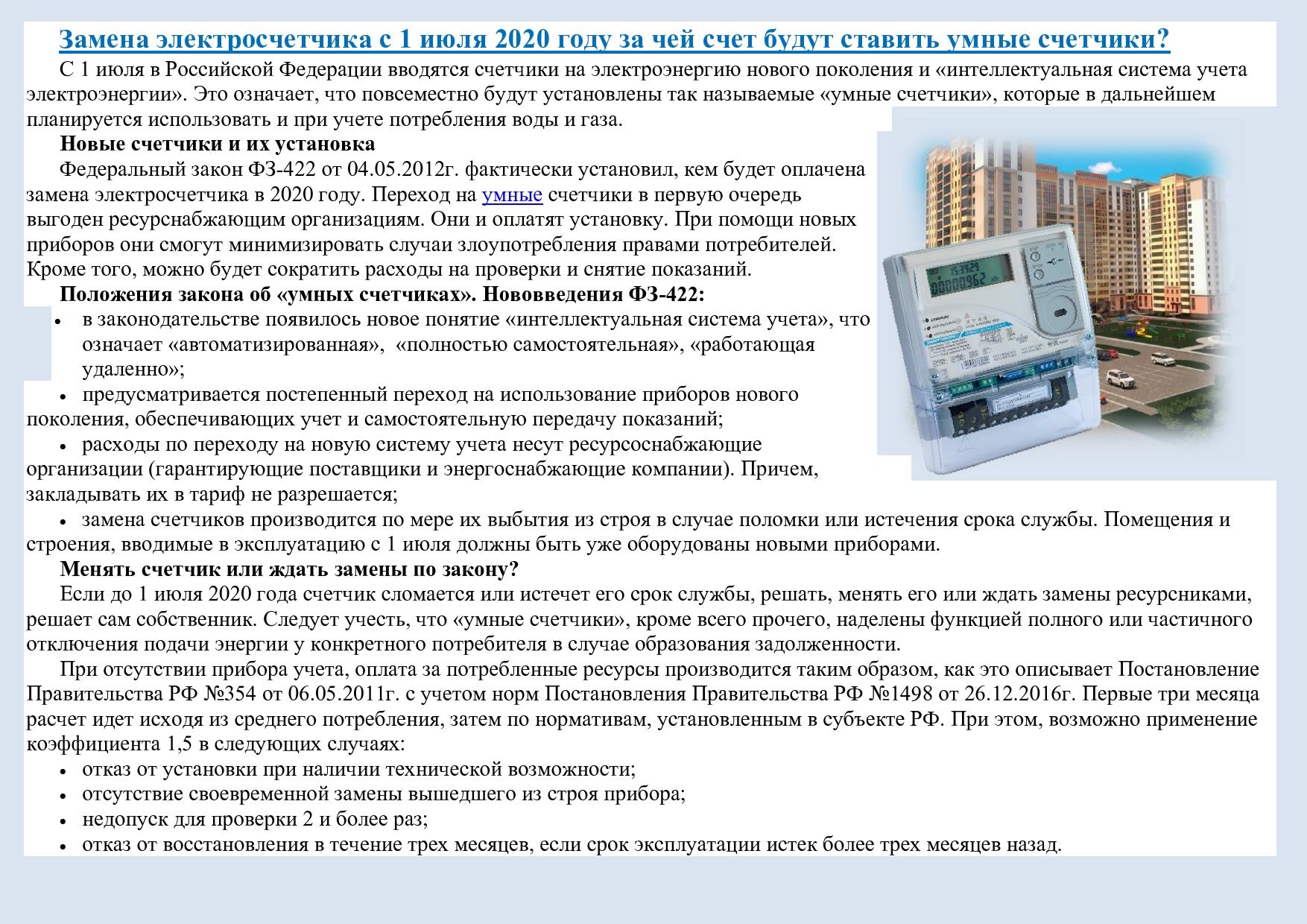 Установка газового счетчика в квартире или частном доме в москве и московской области
