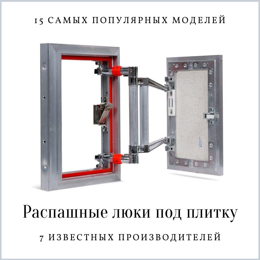 Ревизионные люки под плитку: обзор лучших конструкций и вариантов их обустройства