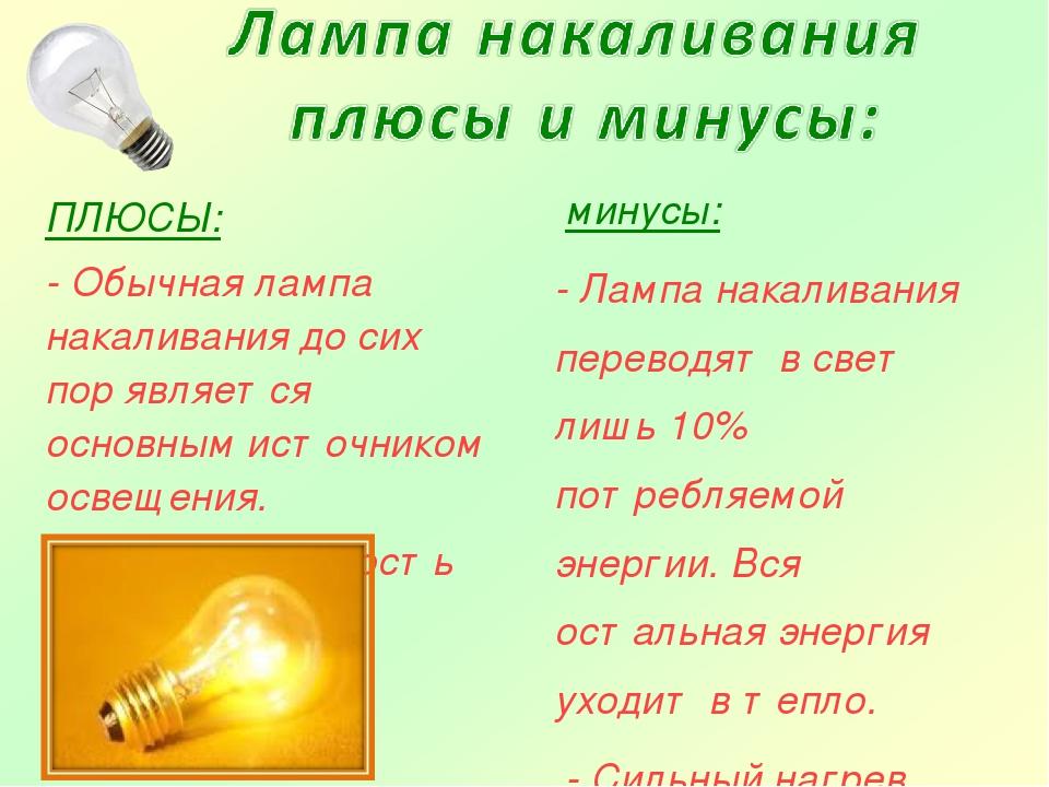 Принцип работы люминесцентной лампы и ее устройство