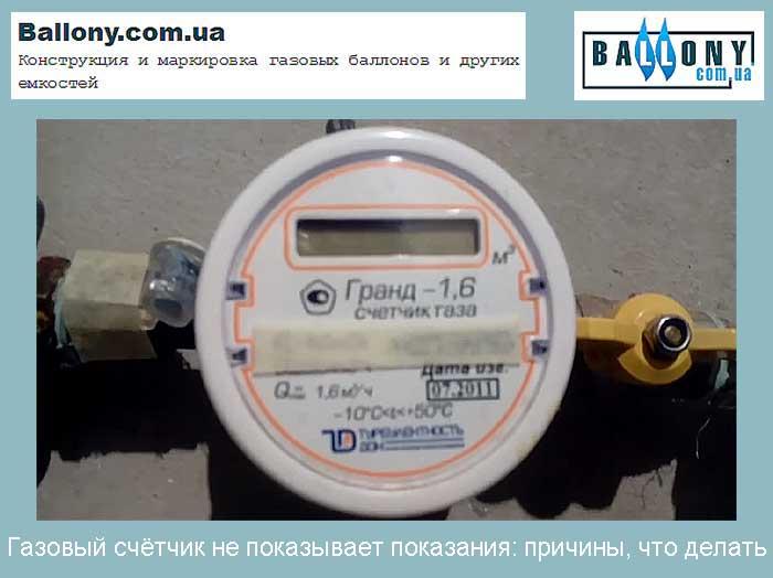 Газовый счетчик может влиять на давление газа