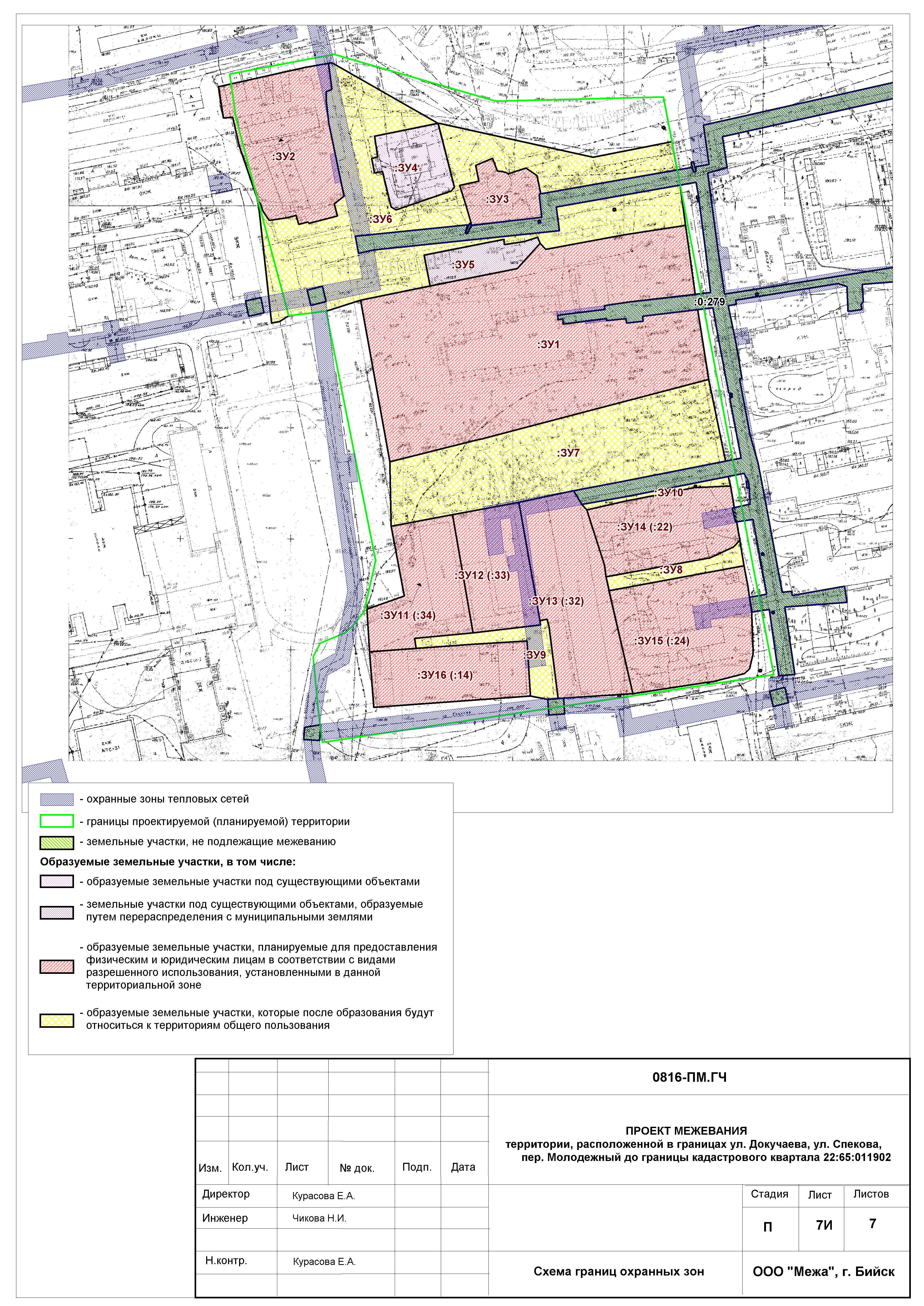 Охранная зона водопровода и канализации