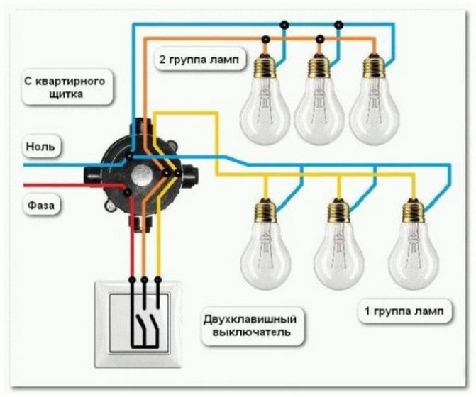 Схема подключения двухклавишного выключателя на четыре лампочки