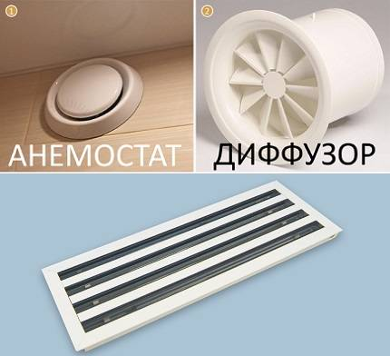 Вентиляционный диффузор