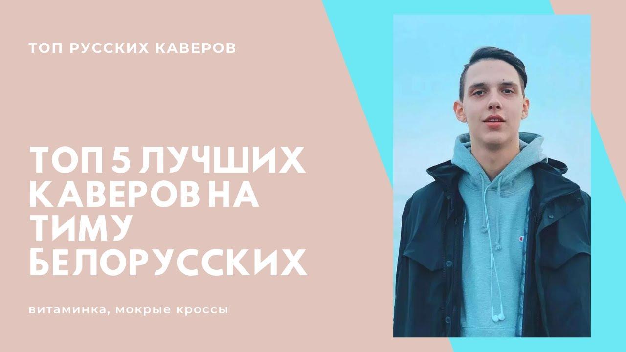 Тима белорусских — биография и песни белорусского рэпера
