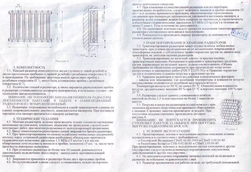 Свойства и характеристики чугунного радиатора мс 140