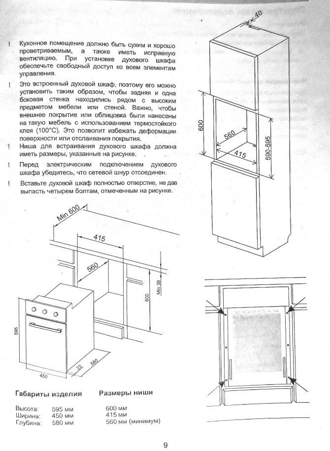 Как подключить встроенный газовый духовой шкаф: подробный инструктаж с полезными советами