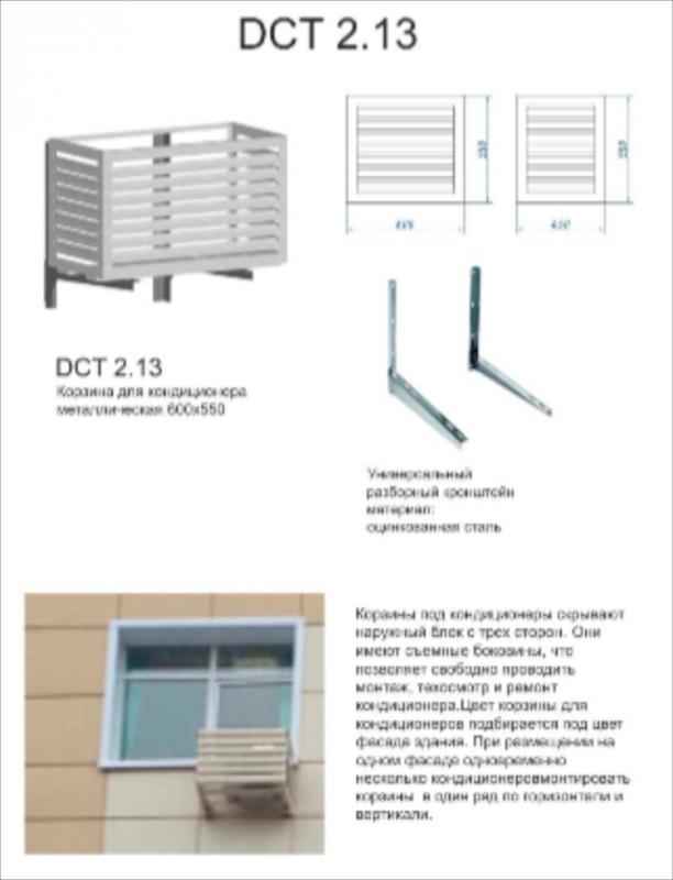 Как производится установка кондиционера на вентилируемый фасад