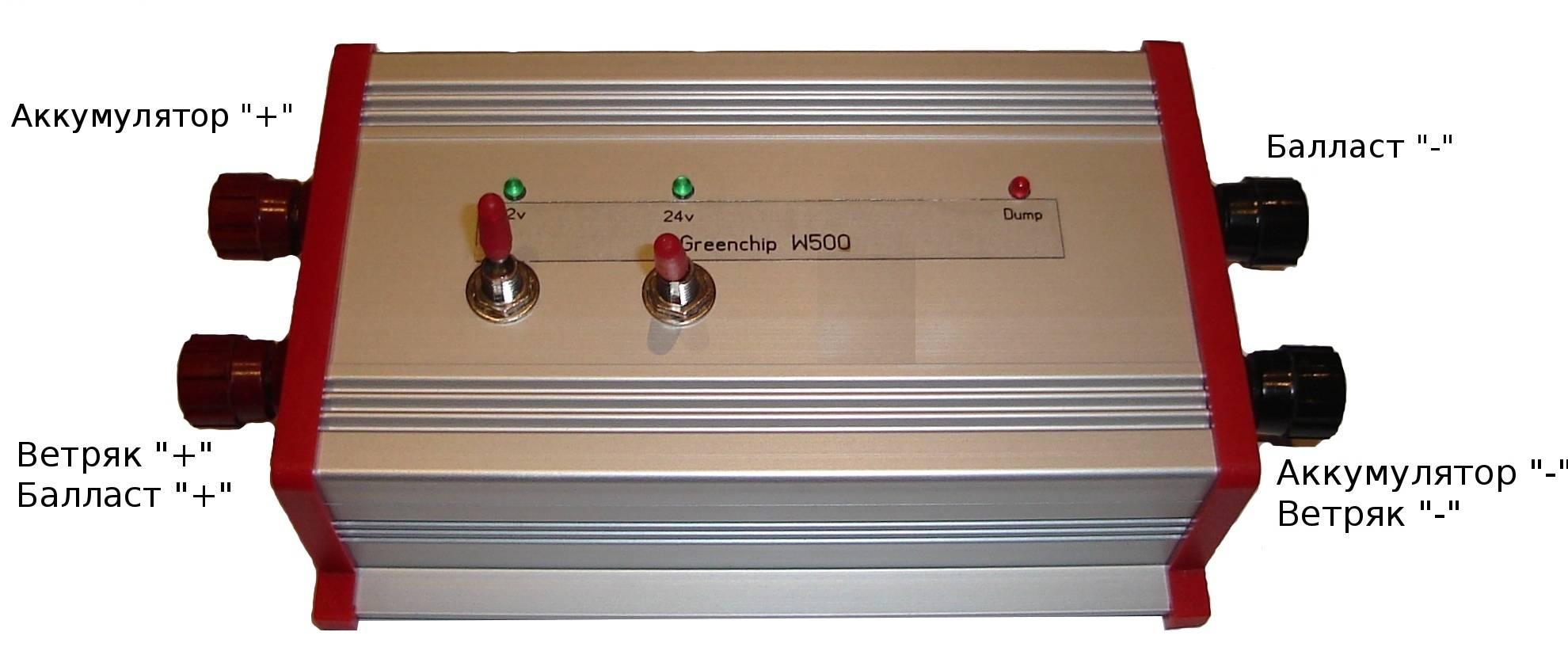 Контроллеры для ветряка — пелинг — солнечные батареи, электротранспорт, аккумуляторы, светодиоды, поделки, обучение, ремонт авто и многое другое