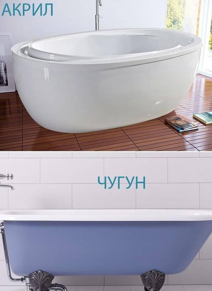 Акриловая или стальная ванна: что лучше выбрать, в чем отличия
