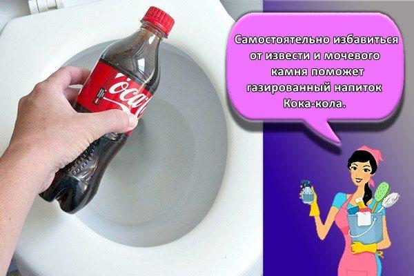 Отмыть унитаз кока колой