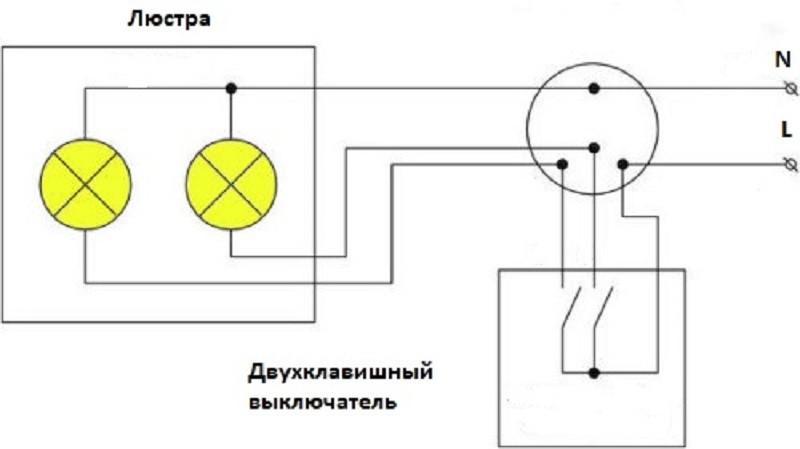 Схемы подключения двухклавишного выключателя