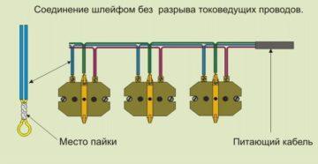 Последовательное и параллельное подключение розеток: шлейф - точка j
