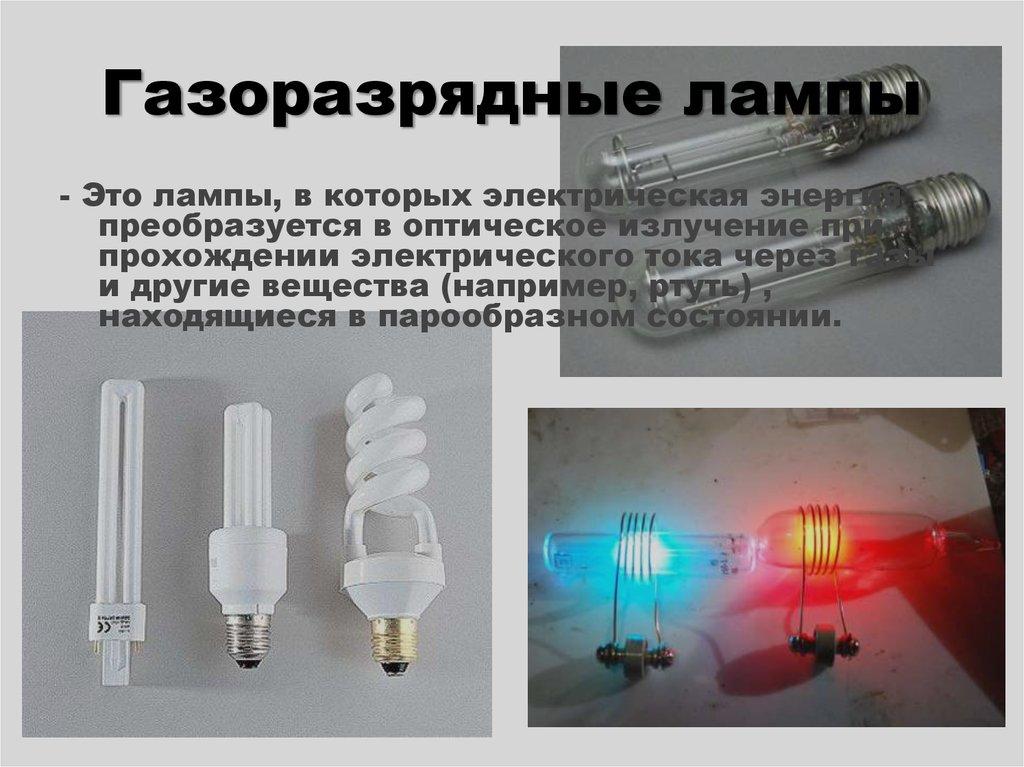 Металлогалогенные лампы: технические характеристики, как проверить лампу, схема подключения
