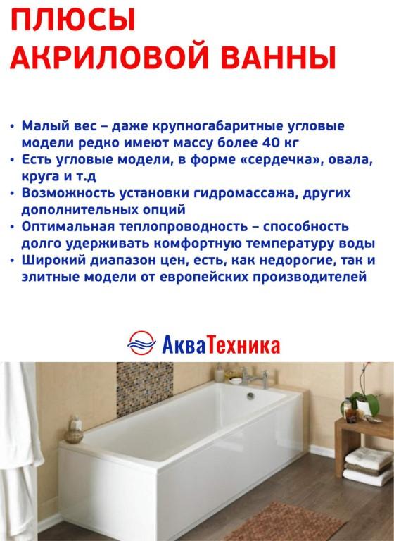 Какая ванна лучше — акриловая или стальная: сравнительная характеристика материалов