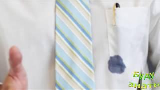 Чем отстирать чернила отручки содежды (гелевой ишариковой): легко ибыстро удаляем пятна скурток, джинсов, рубашек ибрюк