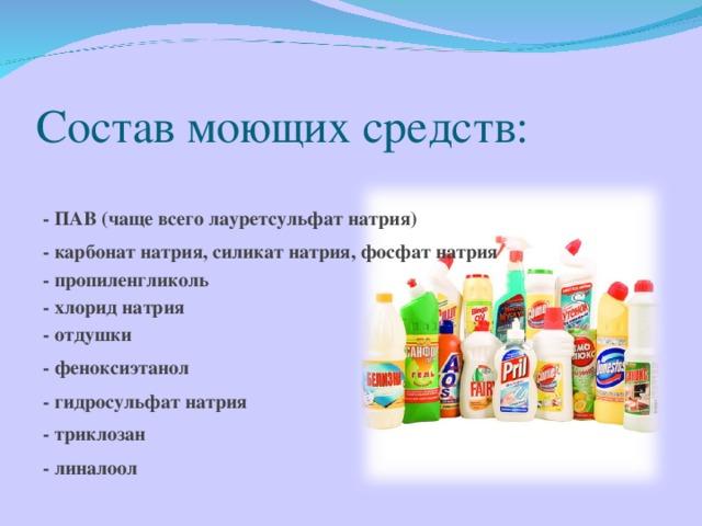Бытовая химия и здоровье человека. как сделать или выбрать безопасные чистящие средства - medside.ru