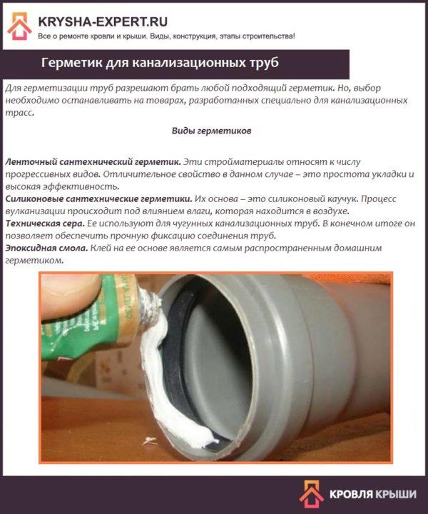 Герметик для канализационных труб - какой вариант выбрать?