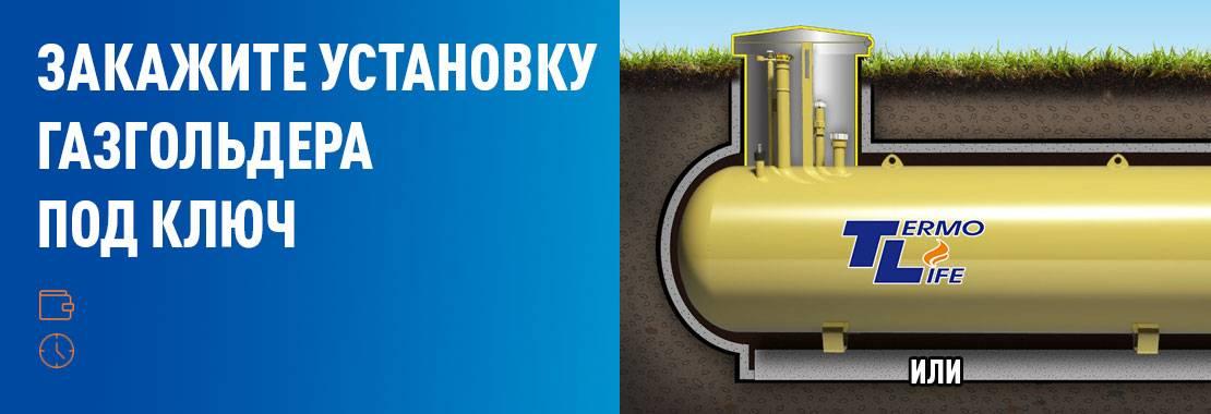 Газгольдер под ключ: этапы установки и монтажа автономной станции - точка j
