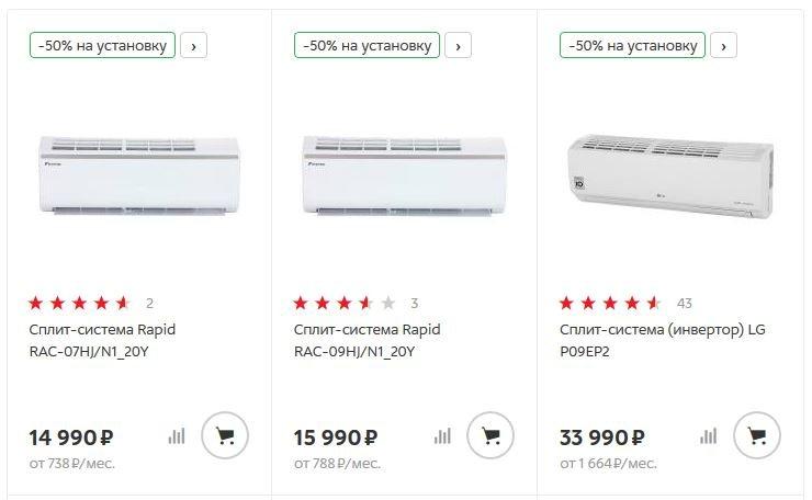 Сплит-системы rapid: популярные модели климатического оборудования и рекомендации покупателям